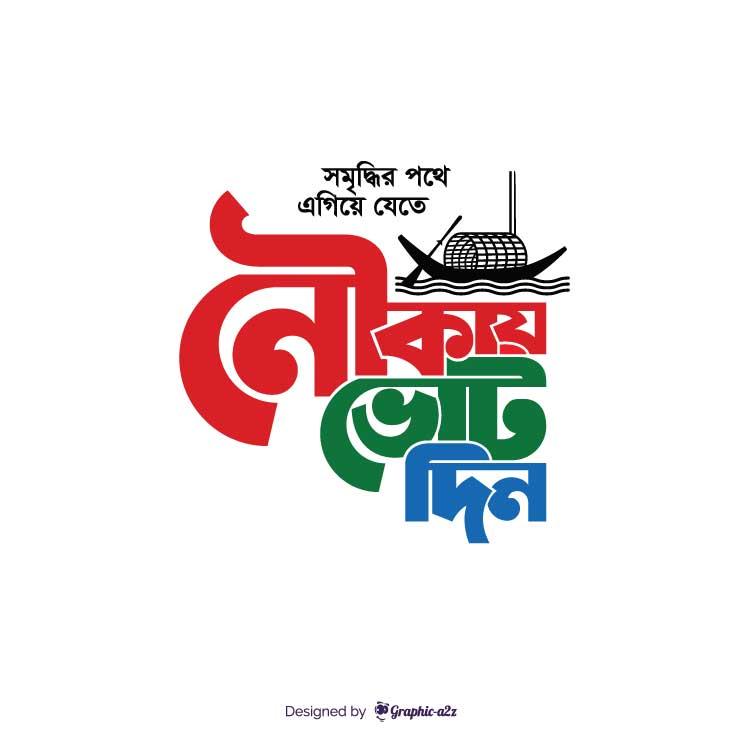 Nauka, Nauka Marka, নৌকা মার্কা, Bangladesh Awami league